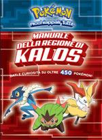Pokémon - Manuale della regione di Kalos