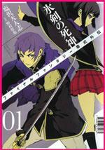 Fumetto Final Fantasy :Type Zero Gaiden - Box (Volumi 1-5)